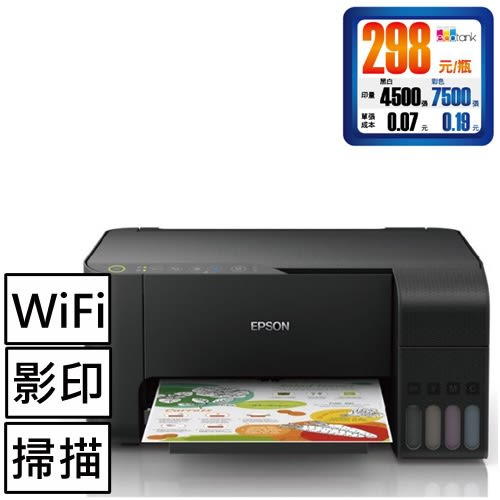 EPSON L3150 Wi-Fi三合一 連續供墨複合機【超殺!挑戰最低價!】