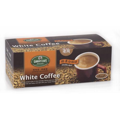【GARDEN】 白咖啡-榛果  30g*15入