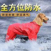 寵物狗狗雨衣中型大型犬 金毛薩摩耶大狗雨披全包四腳防水衣服 QG5461『優童屋』
