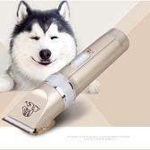 狗狗剃毛器寵物電推剪充電式大型犬金毛貓電動靜音剃刀泰迪推毛機 月光節85折