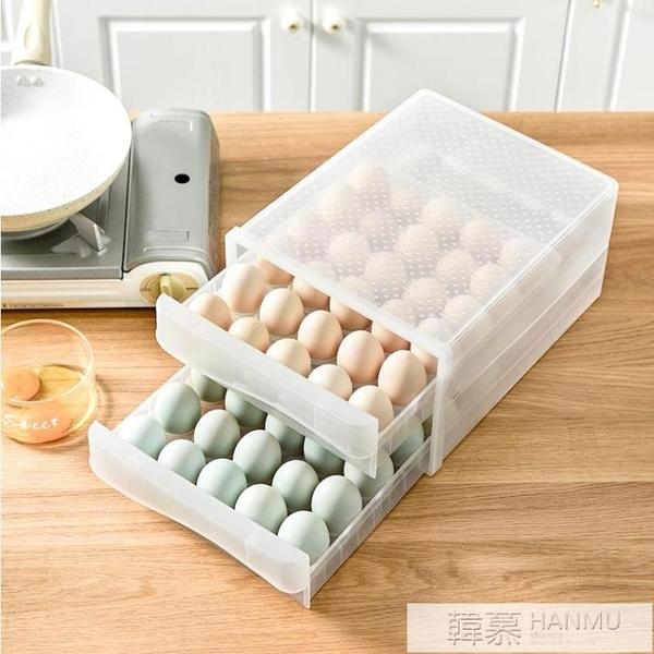 冰箱用放雞蛋的收納盒抽屜式保鮮雞蛋盒收納蛋盒架托裝雞蛋收納托  母親節特惠 YTL