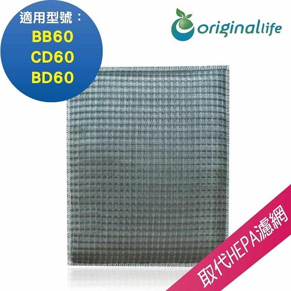夏普SHARP BB60/CD60/BD60(厚)【Original life】超淨化空氣清淨機濾網 長效可水洗