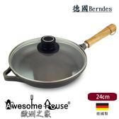 德國Berndes寶迪 24cm 經典木柄 單柄不沾鍋 淺鍋 平底鍋+ Woll 鍋蓋 (兩件組)