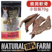 Pet's Talk~紐西蘭Natural Farm100%純天然鹿肩軟骨 無防腐劑添加!低敏肉類