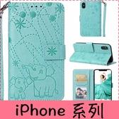 【萌萌噠】iPhone X Xs Max 6s 7 8 SE2 雙面壓花系列 可愛煙花象保護殼 支架磁扣 全包軟殼 側翻皮套