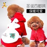 寵物聖誕裝飾狗狗衣服聖誕節泰迪四腳棉衣比熊博美吉娃娃小鹿犬小狗寵物秋冬裝 獨家流行館
