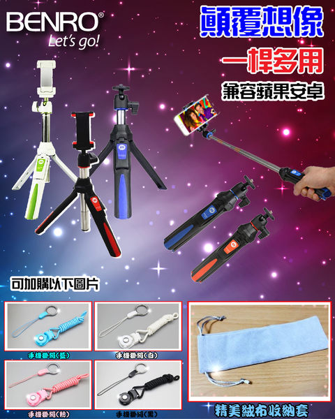 正品◆百諾新版MK10藍芽三腳架自拍桿(含自拍鏡)◆輕量專業腳架 自拍棒 支架 手機架