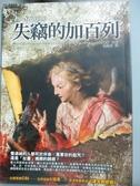 【書寶二手書T6/一般小說_NIR】失竊的加百列_曾美禎, 佛切里諾