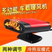 車載暖風機12v24v取暖器汽車加熱除霧除霜貨車車內制熱電暖風機 麻吉好貨