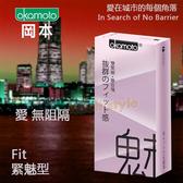 保險套 情趣用品 岡本okamoto-Fit 緊魅型保險套 (10入)『交換禮物』