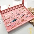 首飾收納盒女簡約耳飾耳環耳釘耳夾項鏈飾品收拾盒子【雲木雜貨】