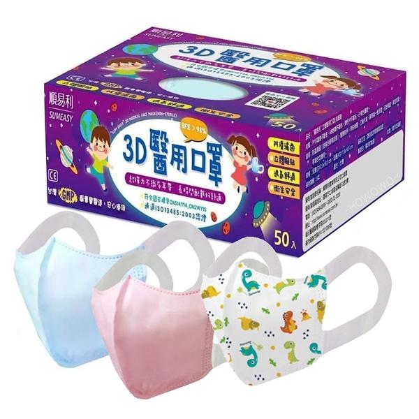 順易利 3D 兒童立體醫療口罩 50入 醫用口罩 立體 三層口罩 幼幼 台灣製造 7688