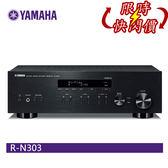 【24期0利率+限時特賣】YAMAHA R-N303 綜合擴大機 公司貨