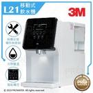 【本月促銷價】3M L21移動式過濾飲水...