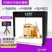 攝影棚LED小型攝影棚 拍照補光攝影箱器材攝影燈套裝80CM靜物柔光箱伊芙莎 YYS