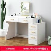 臥室現代梳妝臺 簡約INS風化妝臺 經濟型收納柜一體小戶型化妝桌 JA8692『科炫3C』
