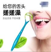 美國舌苔清潔器刮舌器成人