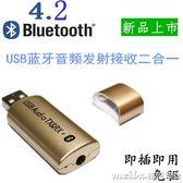 免驅USB藍芽適配器4.2音頻發射器接收器二合一電視電腦MP3投影儀qm 美芭
