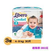 麗貝樂 Libero 嬰兒紙尿褲 3號 (4~9kg) 30片298元(現貨3包)(限超商取件3包)