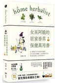 女巫阿娥的居家香草保健萬用書:20種隨手可得的香草植物,從洗頭到治鐵腿、從美顏到