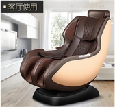 茗振按摩椅家用全自動太空艙全身揉捏多功能按摩器老人電動沙發椅QM 藍嵐