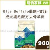 寵物家族-Blue Buffalo藍饌-寶護系列成犬護毛配方去骨羊肉900g
