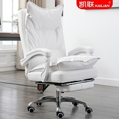 辦公椅 凱聯書房老板椅子真皮辦公可躺按摩電腦椅家用轉椅電競椅女主播椅 LX【618 購物】