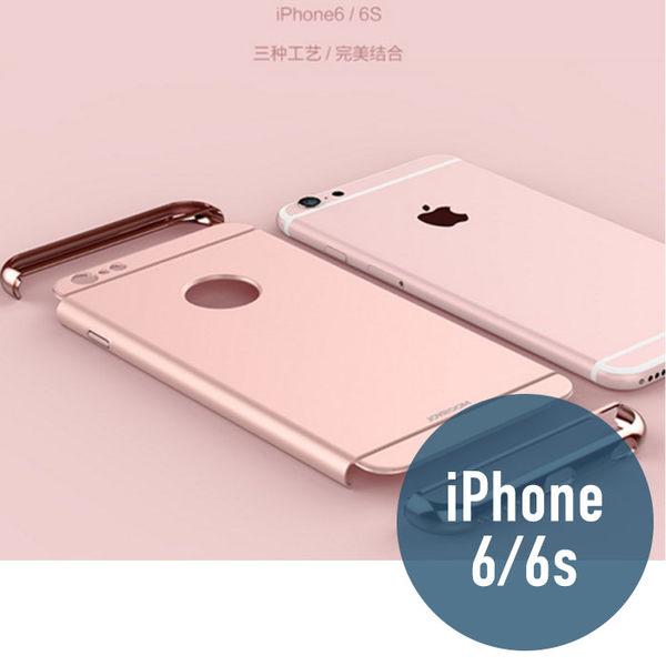 iPhone 6/iPhone 6S凌派系列 保護套 PC三件式 超薄0.9mm 手機套 手機殼 保護殼