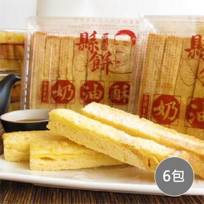 【花蓮縣餅】奶油酥條*6包