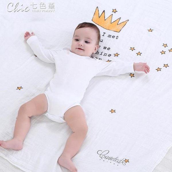 嬰兒被 嬰兒純棉包巾抱毯寶寶八層紗布抱被六層新生兒襁褓巾蓋毯「Chic七色堇」