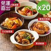 山海珍饈 雞腿肉私房料理包4種口味任選 20入組【免運直出】