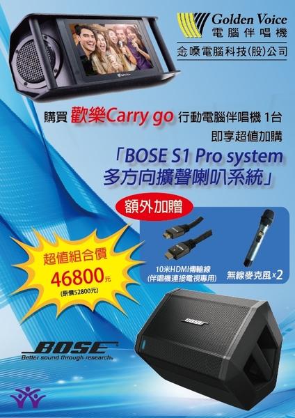 金嗓伴唱機/卡啦OK Carry Go全配+Bose S1 Pro 超值組 贈音源連結線、原廠麥克風*2