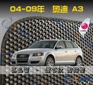 【鑽石紋】04-09年 奧迪 A3 2代 腳踏墊 / 台灣製造 工廠直營 / Audi a3海馬腳踏墊 a3腳踏墊 a3踏墊