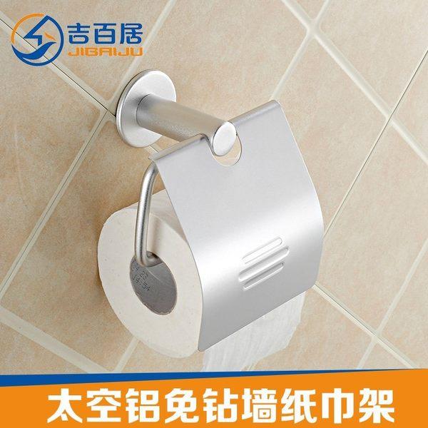 小熊居家免安裝衛生間太空鋁紙巾架廁紙架浴室廁所手紙架紙巾架特價