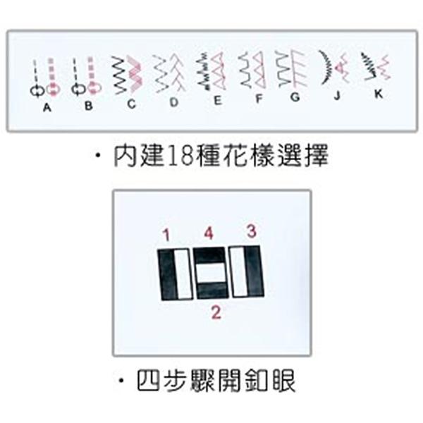 【東龍】多功能裁縫機 TL-542