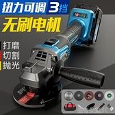 鋰電池切割機 德立士無刷大功率充電式角磨機電動磨光多功能鋰電拋光切割打磨機YTL