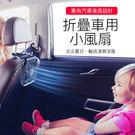 折疊車用小風扇 後座風扇 車內風扇 桌面風扇 辦公室風扇 【BE7150】
