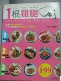 【書寶二手書T2/餐飲_YFP】一根雞腿-照著詳細步驟圖作菜_趙曉翌