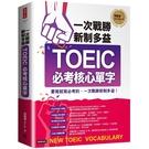 一次戰勝新制多益TOEIC必考核心單字(附1CD QR碼線上音檔)
