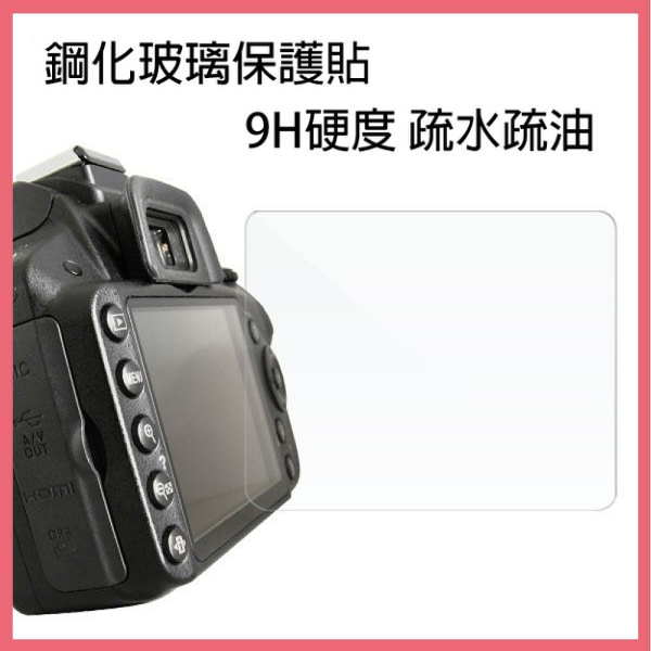 ROWA JAPAN 相機螢幕 鋼化玻璃保護貼 for Casio TR80 TR 專用