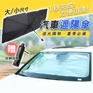 (小款)汽車遮陽 汽車遮陽板 遮陽傘 車...
