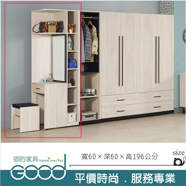 《固的家具GOOD》105-05-AJ 伊凡卡2尺鏡台衣櫃/含椅【雙北市含搬運組裝】