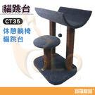 寵愛物語-休憩躺椅貓跳台 CT35【寶羅寵品】