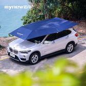 汽車車衣 斯柯達明銳邁牛汽車遮陽棚全自動汽車智能遙控車衣遮陽傘移動車篷 卡菲婭