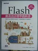 【書寶二手書T9/電腦_QDE】Flash動畫設計標準教科書_白乃遠_有光碟