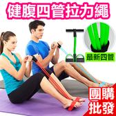 新款四管 運動健腹拉力繩 彈力繩 瑜珈繩 腳踏拉力器 手臂 健身美腿 仰臥起坐 運動【RS634】