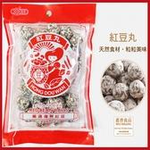 自然風味~紅豆丸250g~清爽好吃傳統食材 【AK07115】i-style居家生活