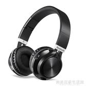 首望 L3無線藍芽耳機頭戴式游戲耳麥手機電腦通用插卡4.1重低音潮男女超長待機 完美居家生活館