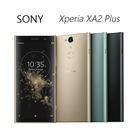 Sony Xperia XA2 Plus (H4493) 6GB/64GB 超廣角手機~送滿版玻璃保護貼+氣墊空壓保護殼+64G記憶卡