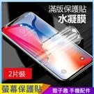 《2片裝》滿版高透水凝膜 iPhone SE2 XS Max XR i7 i8 i6 i6s plus 螢幕保護貼 護眼抗藍光 曲面貼合